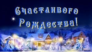 Поздравляем всех с наступающим Рождеством Христовым