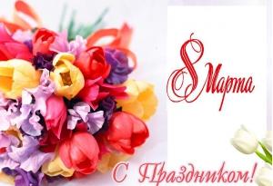 Поздравляем всех с праздником - 8 марта.